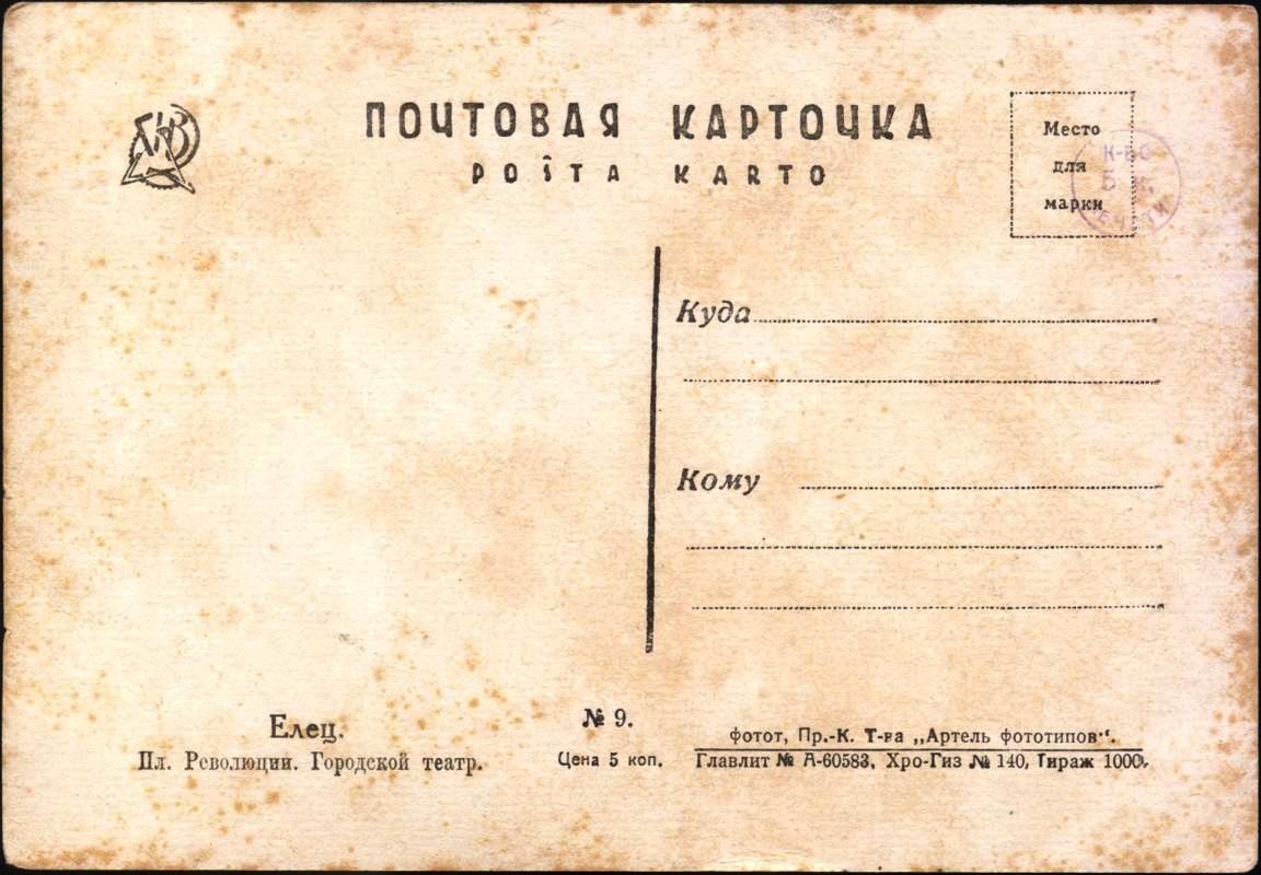 Класс скрапбукингу, антикварные почтовые открытки